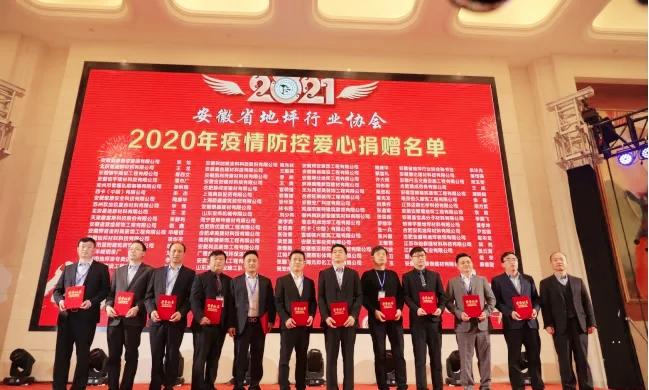 安徽省地坪行业协会第一届第四次会员大会隆重召开
