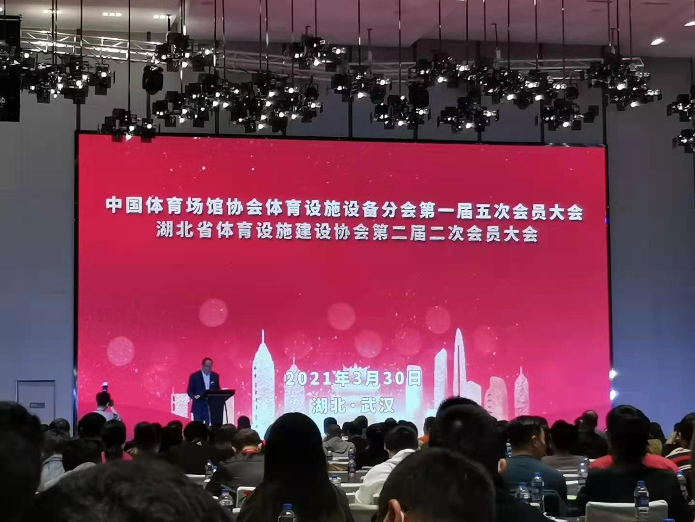 湖北省体育设施建设协会第二届二次会员大会圆满召开
