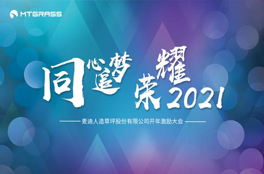 """""""同心追梦,荣耀2021""""-麦迪激励大会圆满举行"""